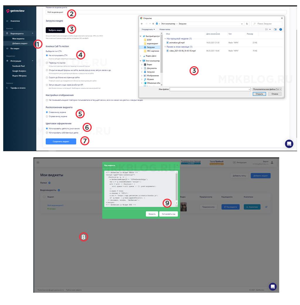 Обзор порядка добавления видео-виджета в конструкторе