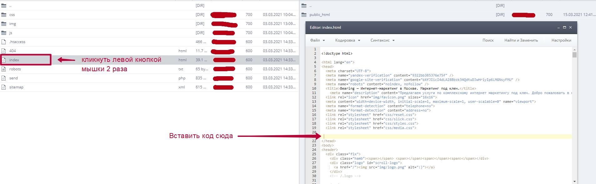 добавление записи в код видео-виджета на хостинге beget