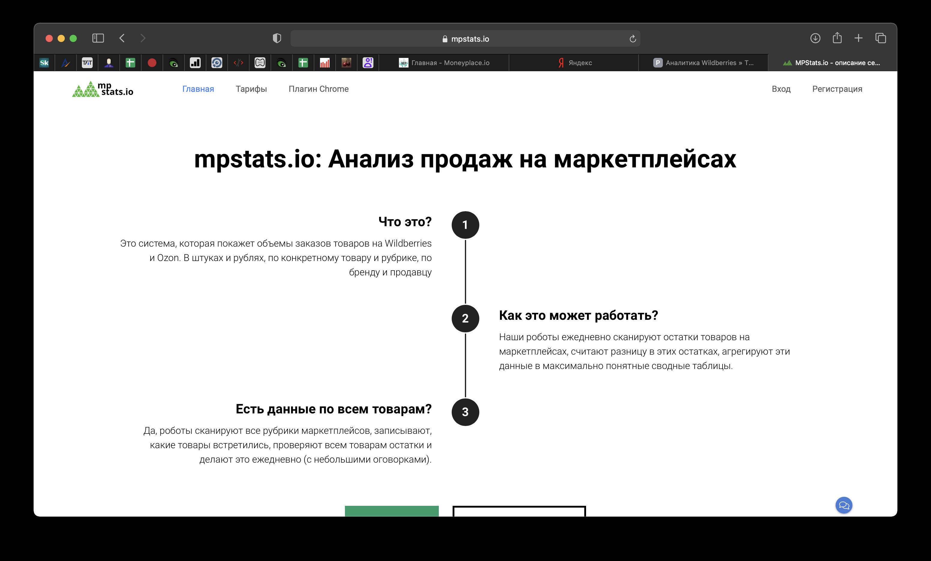 сайт аналитической платформы для Вайлдберриз