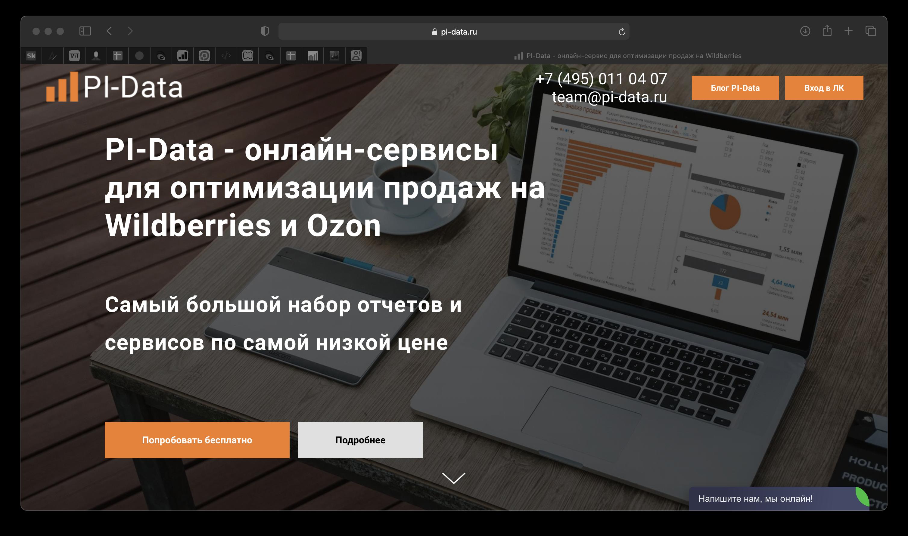онлайн сервис для оптимизации продаж на вайлдберриз