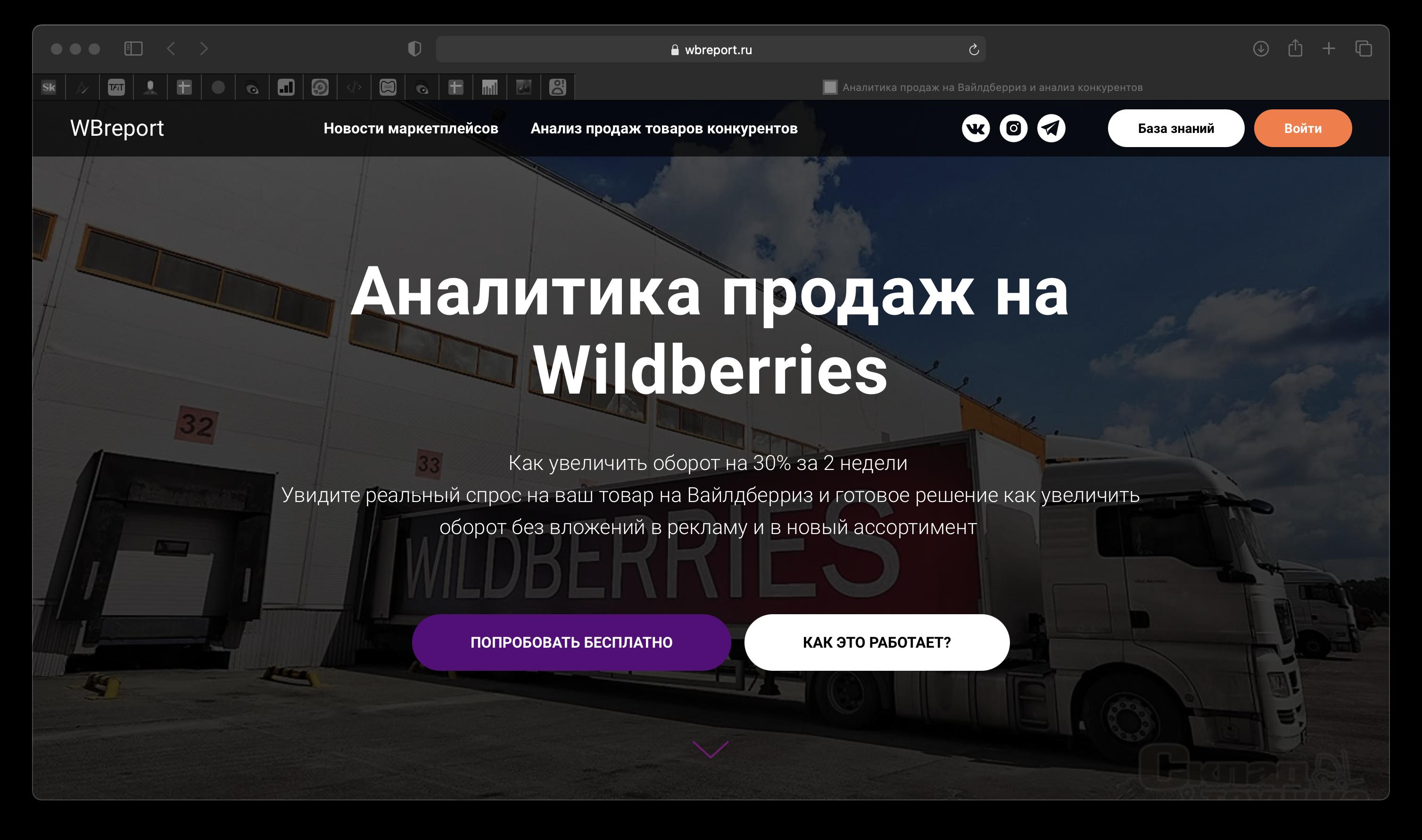 сайт аналитики продаж и конкурентов на wildberries