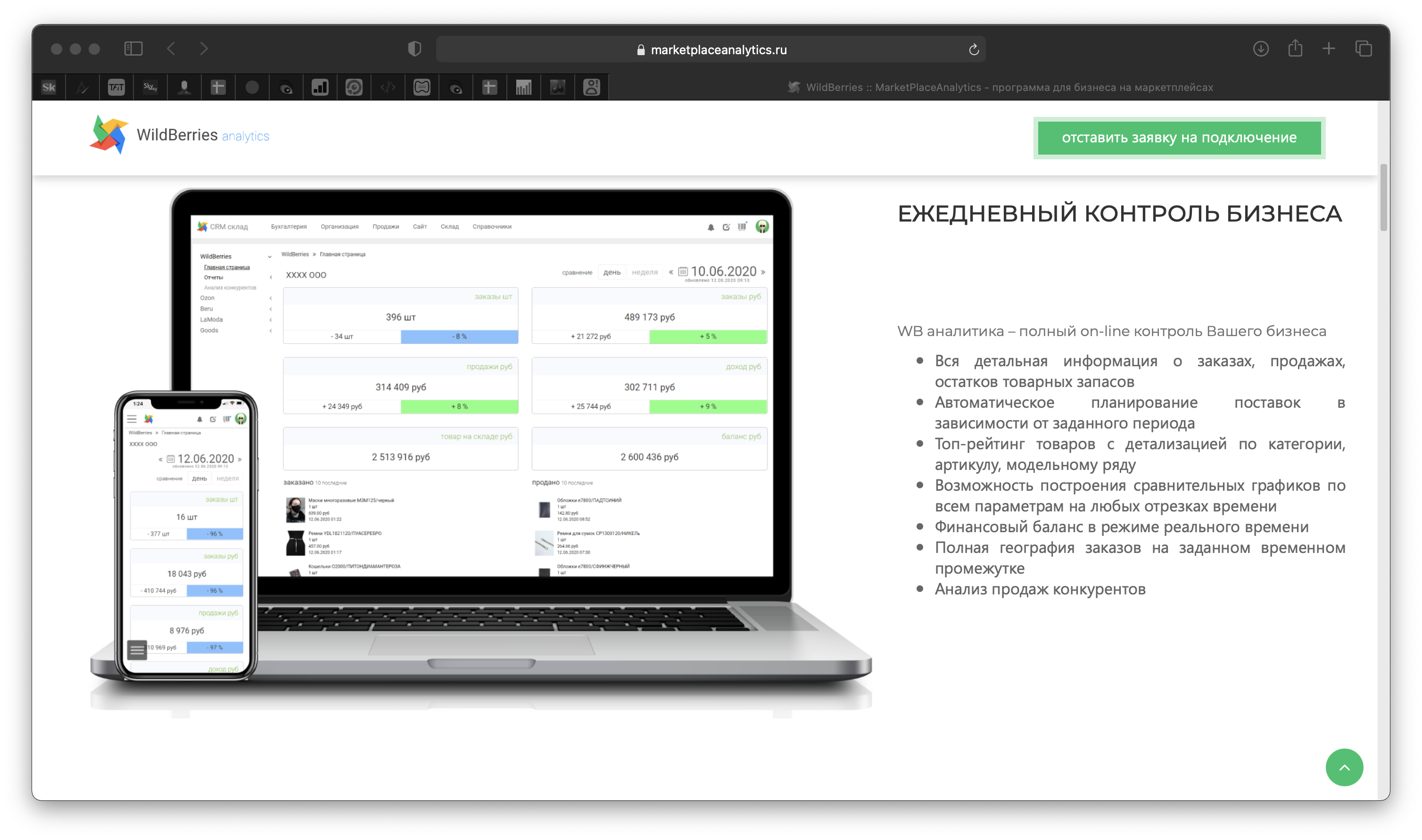 WB аналитика или полный онлайн контроль вашего бизнеса