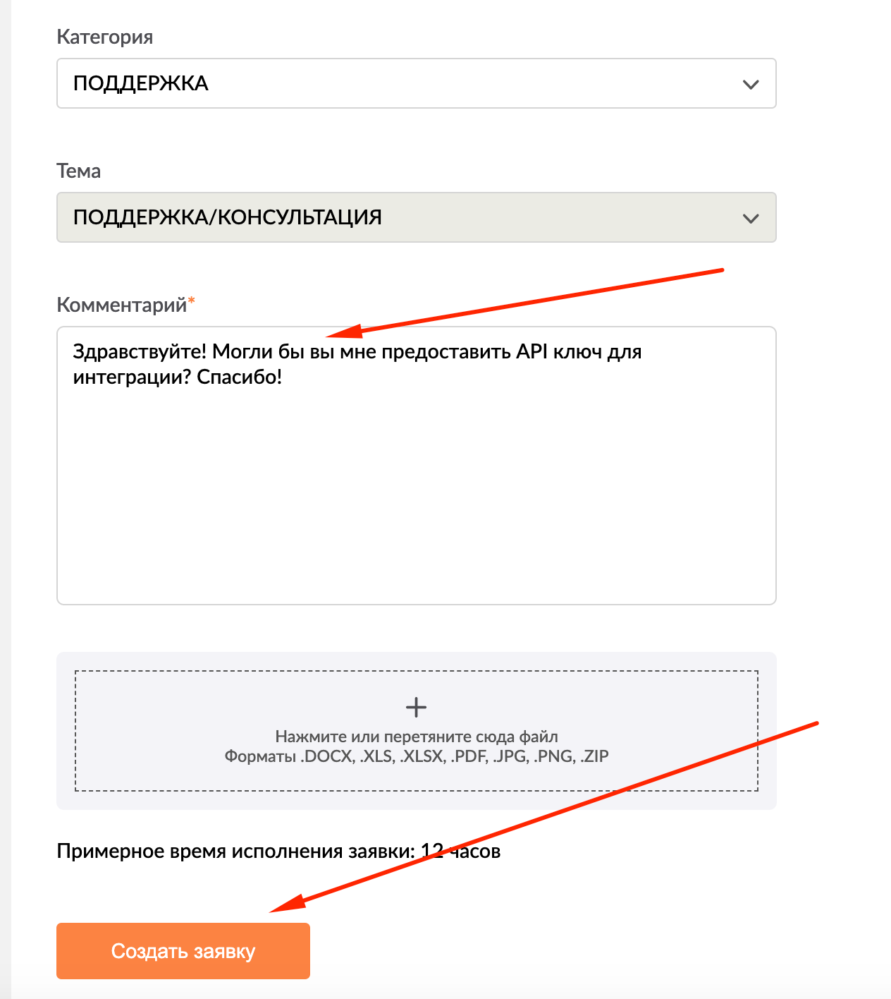 составление заявки на получение токена
