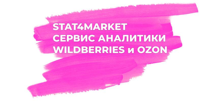 cервис stat4market