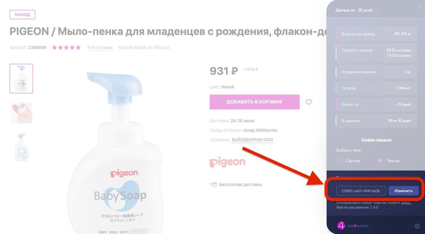 специальный токен сервиса stat4market вводится в расширение для браузера